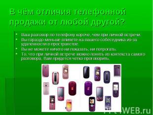 В чём отличия телефонной продажи от любой другой? Ваш разговор по телефону короч