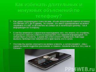 Как избежать длительных и ненужных объяснений по телефону? Как давно подтвержден