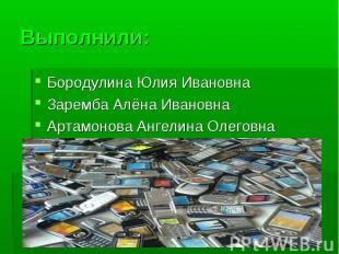 Выполнили: Бородулина Юлия ИвановнаЗаремба Алёна ИвановнаАртамонова Ангелина Оле