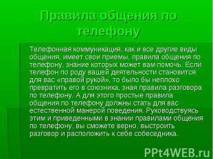 Правила общения по телефону Телефонная коммуникация, как и все другие виды общен