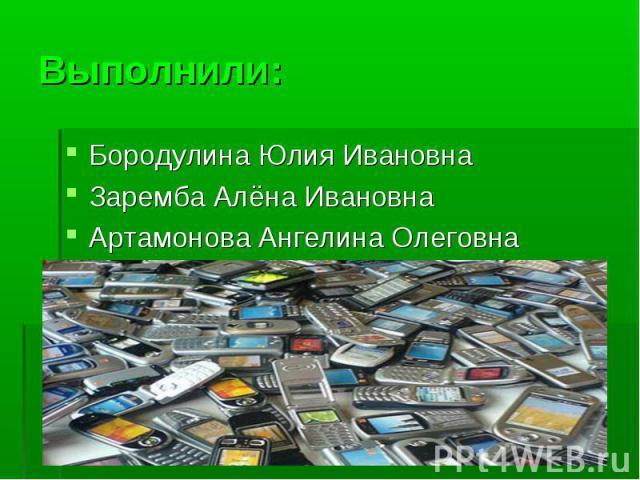 Выполнили: Бородулина Юлия ИвановнаЗаремба Алёна ИвановнаАртамонова Ангелина Олеговна