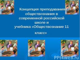 Концепция преподавания обществознания в современной российской школе иучебника «