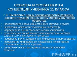 НОВИЗНА И ОСОБЕННОСТИ КОНЦЕПЦИИ УЧЕБНИКА 11 КЛАССА 4. Выявление новых закономерн