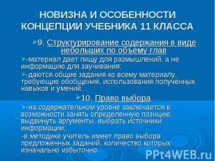 НОВИЗНА И ОСОБЕННОСТИ КОНЦЕПЦИИ УЧЕБНИКА 11 КЛАССА 9. Структурирование содержани