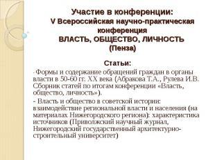 Участие в конференции:V Всероссийская научно-практическая конференцияВЛАСТЬ, ОБЩ