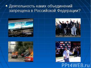 Деятельность каких объединений запрещена в Российской Федерации?