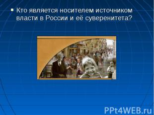 Кто является носителем источником власти в России и её суверенитета?