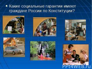 Какие социальные гарантии имеют граждане России по Конституции?