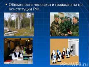 Обязанности человека и гражданина по Конституции РФ.