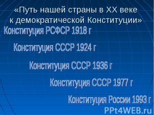 «Путь нашей страны в XX веке к демократической Конституции» Конституция РСФСР 19