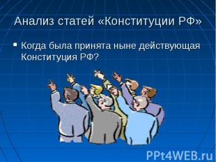 Анализ статей «Конституции РФ» Когда была принята ныне действующая Конституция Р