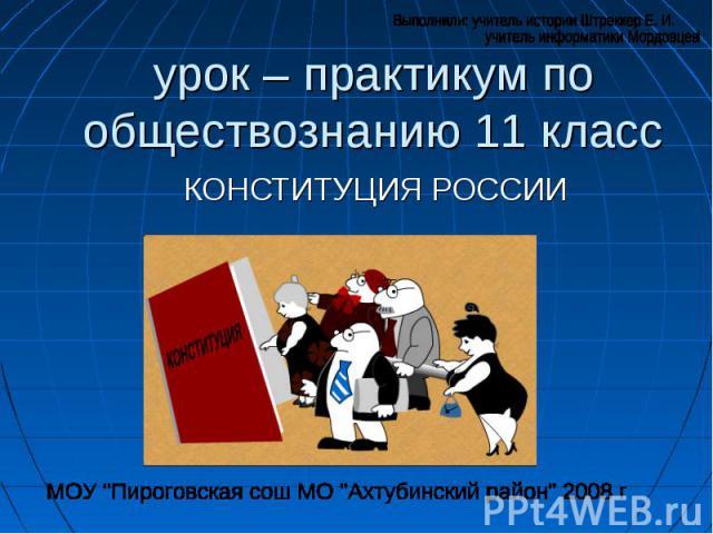 урок – практикум по обществознанию 11 класс КОНСТИТУЦИЯ РОССИИ