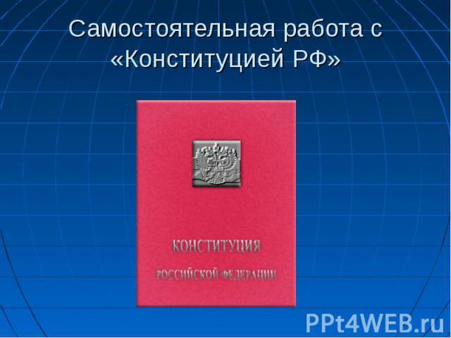 Самостоятельная работа с «Конституцией РФ»