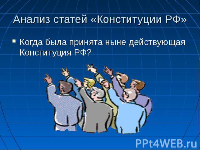 Анализ статей «Конституции РФ» Когда была принята ныне действующая Конституция РФ?