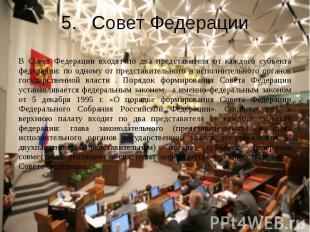 5.Совет Федерации В Совет Федерации входят по два представителя от каждого субъе