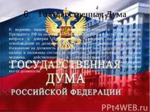 6.Государственная Дума К ведению нижней палаты парламента относятся: дача соглас