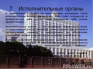 7.Исполнительные органы В современных условиях по конституциям различных стран и