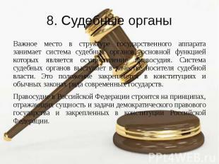 8. Судебные органы Важное место в структуре государственного аппарата занимает с