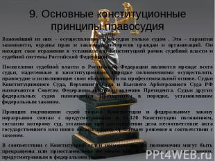 9. Основные конституционные принципы правосудия Важнейший из них – осуществление
