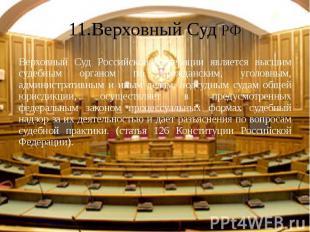 11.Верховный Суд РФ Верховный Суд Российской Федерации является высшим судебным