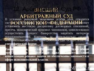 12. Арбитражный Суд РФ В условиях рыночной экономики особая роль отводится систе