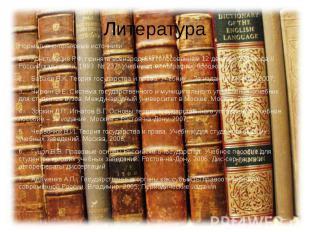 Литература Нормативно-правовые источники1.Конституция РФ, принята всенародным го