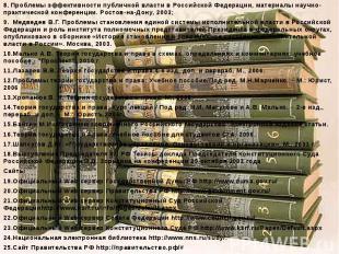 8.Проблемы эффективности публичной власти в Российской Федерации, материалы науч