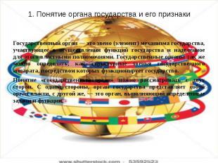 1. Понятие органа государства и его признаки Государственный орган — это звено (