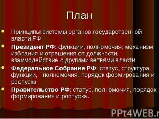 План Принципы системы органов государственной власти РФ Президент РФ: функции, п
