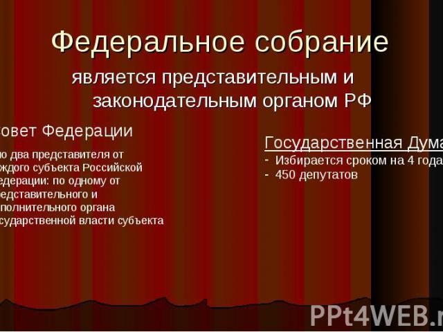 Федеральное собрание является представительным и законодательным органом РФСовет Федерации- по два представителя от каждого субъекта Российской Федерации: по одному от представительного и исполнительного органа государственной власти субъекта Госуда…