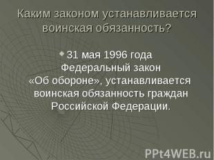 Каким законом устанавливается воинская обязанность? 31 мая 1996 года Федеральный