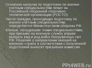 Основная нагрузка по подготовке по военно-учётным специальностям лежит на Россий