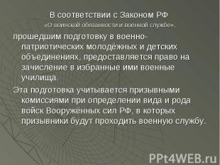 В соответствии с Законом РФ «О воинской обязанности и военной службе»,прошедшим