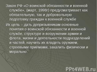 Закон РФ «О воинской обязанности и военной службе», (март, 1998г) предусматривае