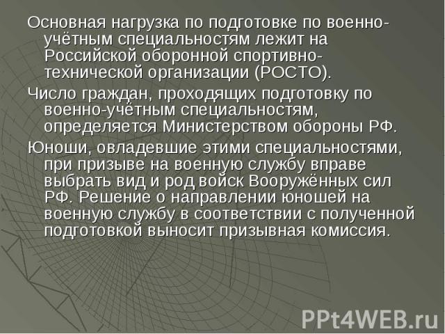 Основная нагрузка по подготовке по военно-учётным специальностям лежит на Российской оборонной спортивно-технической организации (РОСТО).Число граждан, проходящих подготовку по военно-учётным специальностям, определяется Министерством обороны РФ.Юно…