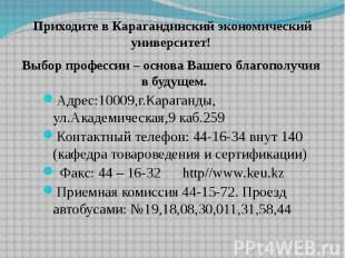 Приходите в Карагандинский экономический университет! Выбор профессии – основа В
