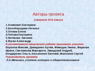 Авторы проекта учащиеся 10-Б класса1.Асимович Екатерина 2.Белобородова Наталья3.