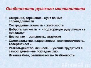 Особенности русского менталитета Смирение, отречение - бунт во имя справедливост