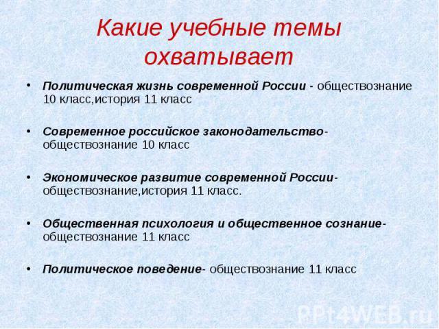 Какие учебные темы охватывает Политическая жизнь современной России - обществознание 10 класс,история 11 классСовременное российское законодательство- обществознание 10 классЭкономическое развитие современной России- обществознание,история 11 класс.…