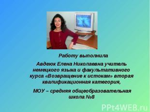 Работу выполнила Авдеюк Елена Николаевна учитель немецкого языка и факультативно
