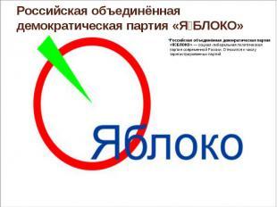 Российская объединённая демократическая партия «ЯБЛОКО» Российская объединённая