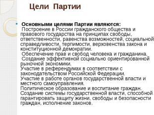 Цели Партии Основными целями Партии являются: Построение в России гражданского о
