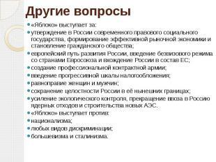 Другие вопросы «Яблоко» выступает за:утверждение в России современного правового