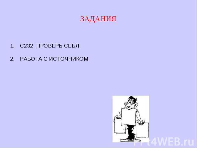 ЗАДАНИЯ С232 ПРОВЕРЬ СЕБЯ.РАБОТА С ИСТОЧНИКОМ