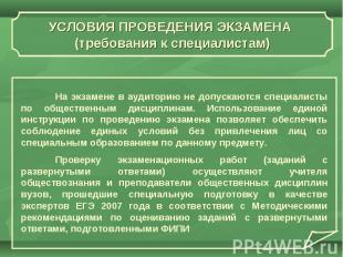 УСЛОВИЯ ПРОВЕДЕНИЯ ЭКЗАМЕНА (требования к специалистам) На экзамене в аудиторию