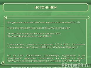 ИСТОЧНИКИ Методика шкалирования http://www1.ege.edu.ru/content/view/431/112/Шкал