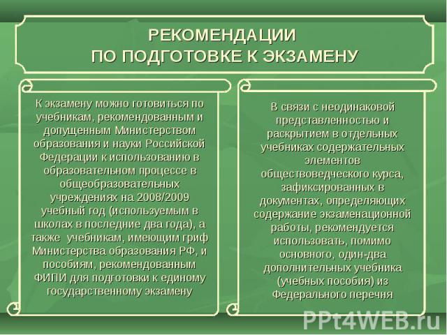 РЕКОМЕНДАЦИИ ПО ПОДГОТОВКЕ К ЭКЗАМЕНУ К экзамену можно готовиться по учебникам, рекомендованным и допущенным Министерством образования и науки Российской Федерации к использованию в образовательном процессе в общеобразовательных учреждениях на 2008/…