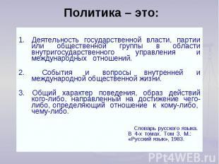 Политика – это: 1. Деятельность государственной власти, партии или общественной