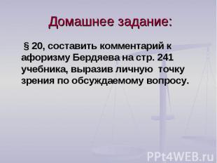 Домашнее задание: § 20, составить комментарий к афоризму Бердяева на стр. 241 уч