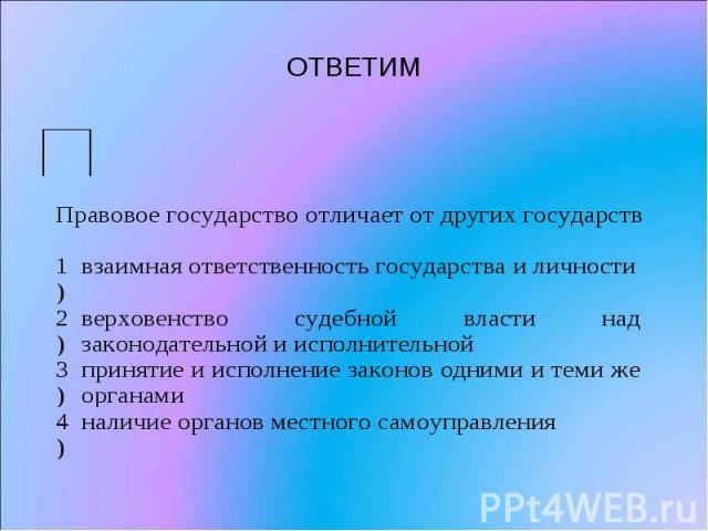 ОТВЕТИМ